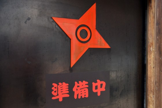 Ninja Restaurant, Taipei